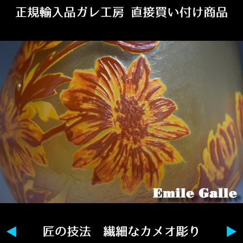 ◆ 希少 ◆ 証明書付き◆エミール ガレ 花器 カメオ彫り 高さ17.5cm アンティーク 骨董 R0101_画像4