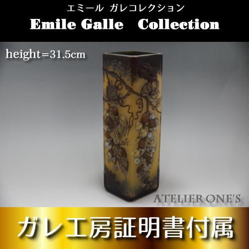 ◆ 希少 ◆ 証明書付き◆高さ30cm エミール ガレ 花器 スフレ カメオ彫り アンティーク 骨董 R0147_画像1