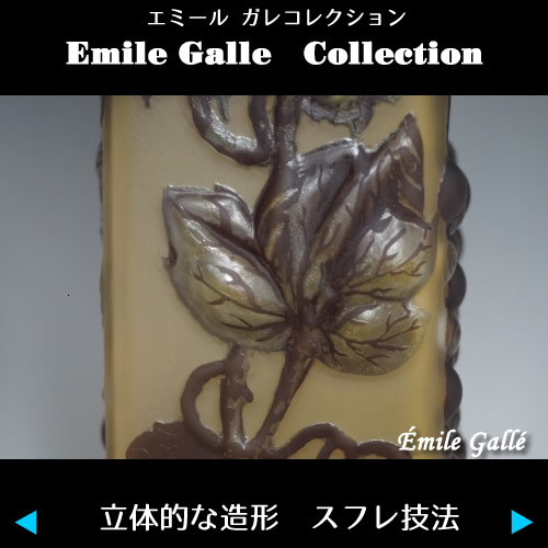◆ 希少 ◆ 証明書付き◆高さ30cm エミール ガレ 花器 スフレ カメオ彫り アンティーク 骨董 R0147_画像6