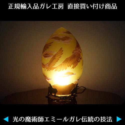 ◆ 値下げ交渉あり ◆ 希少 ◆ 証明書付き ◆ 高さ29cm エミール ガレ ◆ ヴォレ ダン ル シエル ◆カメオ彫り アンティーク ランプ R0113_画像7
