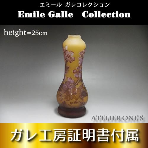 ◆希少◆ 証明書付き◆ 高さ25cm エミール ガレ 花器 カメオ彫りアンティーク 骨董 R0123_画像1