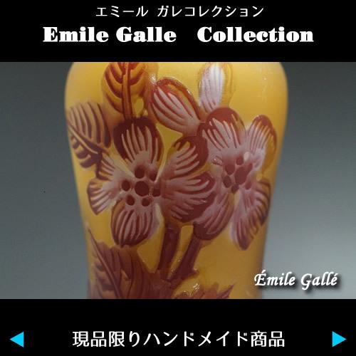 ◆希少◆ 証明書付き◆ 高さ25cm エミール ガレ 花器 カメオ彫りアンティーク 骨董 R0123_画像6
