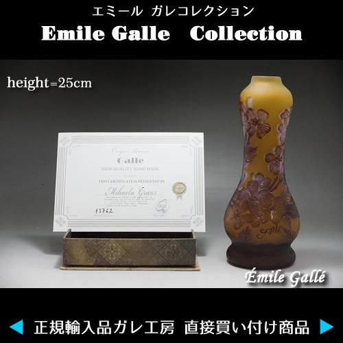 ◆希少◆ 証明書付き◆ 高さ25cm エミール ガレ 花器 カメオ彫りアンティーク 骨董 R0123_画像10