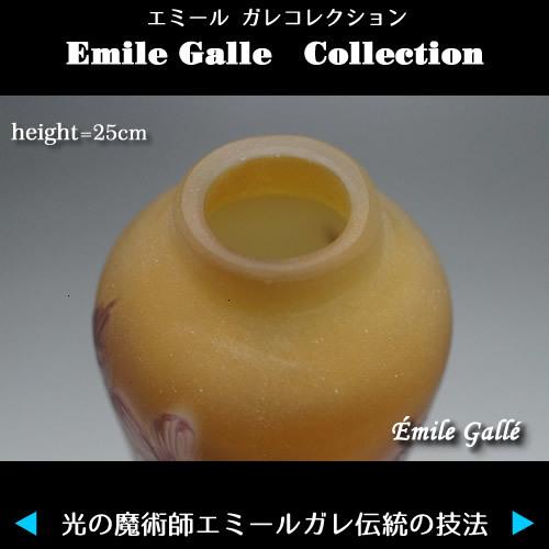 ◆希少◆ 証明書付き◆ 高さ25cm エミール ガレ 花器 カメオ彫りアンティーク 骨董 R0123_画像9