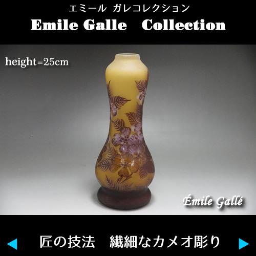 ◆希少◆ 証明書付き◆ 高さ25cm エミール ガレ 花器 カメオ彫りアンティーク 骨董 R0123_画像5