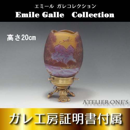 ◆ 希少 ◆ 証明書付き◆ 高さ20cm エミール ガレ 花器 カメオ彫りアンティーク 骨董 R0043_画像1