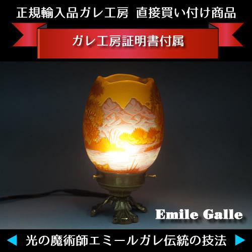 ◆ 希少 ◆ 証明書付き◆ 高さ20cm エミール ガレ 花器 カメオ彫りアンティーク 骨董 R0043_画像4
