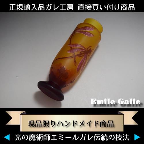 ◆希少◆ 証明書付き◆ 高さ20cm エミール ガレ 花器 カメオ彫りアンティーク 骨董 R0094_画像5