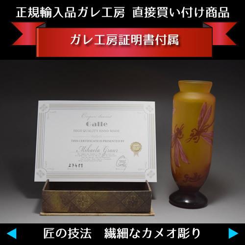 ◆希少◆ 証明書付き◆ 高さ20cm エミール ガレ 花器 カメオ彫りアンティーク 骨董 R0094_画像9