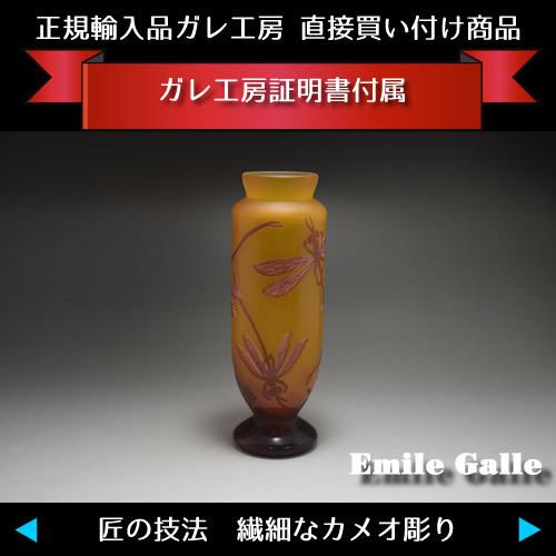 ◆希少◆ 証明書付き◆ 高さ20cm エミール ガレ 花器 カメオ彫りアンティーク 骨董 R0094_画像6