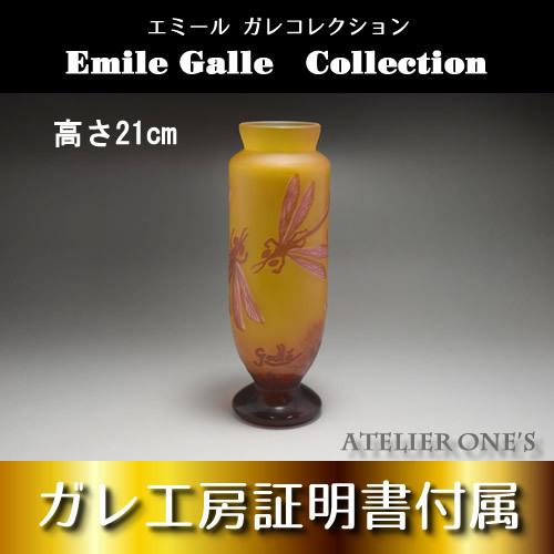 ◆希少◆ 証明書付き◆ 高さ20cm エミール ガレ 花器 カメオ彫りアンティーク 骨董 R0094_画像1