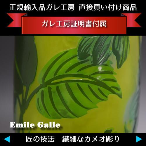 ◆ 希少◆ 証明書付き◆ 高さ21cm エミール ガレ 花器 カメオ彫りアンティーク 骨董 R0097_画像4