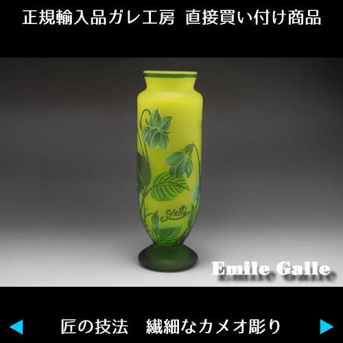 ◆ 希少◆ 証明書付き◆ 高さ21cm エミール ガレ 花器 カメオ彫りアンティーク 骨董 R0097_画像3