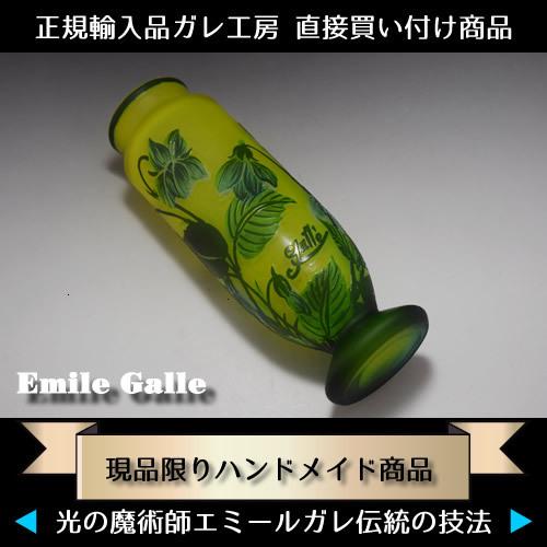 ◆ 希少◆ 証明書付き◆ 高さ21cm エミール ガレ 花器 カメオ彫りアンティーク 骨董 R0097_画像5