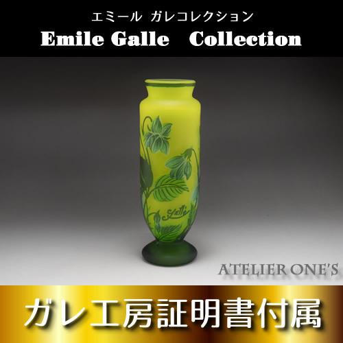 ◆ 希少◆ 証明書付き◆ 高さ21cm エミール ガレ 花器 カメオ彫りアンティーク 骨董 R0097_画像1