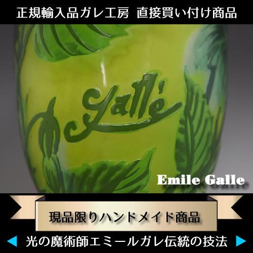 ◆ 希少◆ 証明書付き◆ 高さ21cm エミール ガレ 花器 カメオ彫りアンティーク 骨董 R0097_画像2