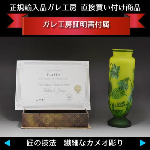 ◆ 希少◆ 証明書付き◆ 高さ21cm エミール ガレ 花器 カメオ彫りアンティーク 骨董 R0097_画像6