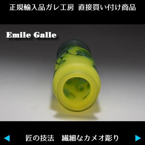 ◆ 希少◆ 証明書付き◆ 高さ21cm エミール ガレ 花器 カメオ彫りアンティーク 骨董 R0097_画像8