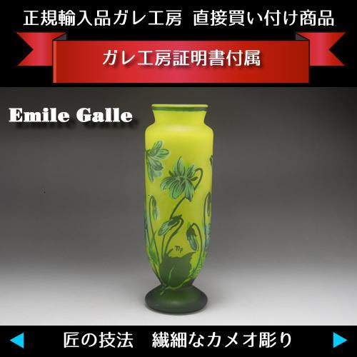 ◆ 希少◆ 証明書付き◆ 高さ21cm エミール ガレ 花器 カメオ彫りアンティーク 骨董 R0097_画像10