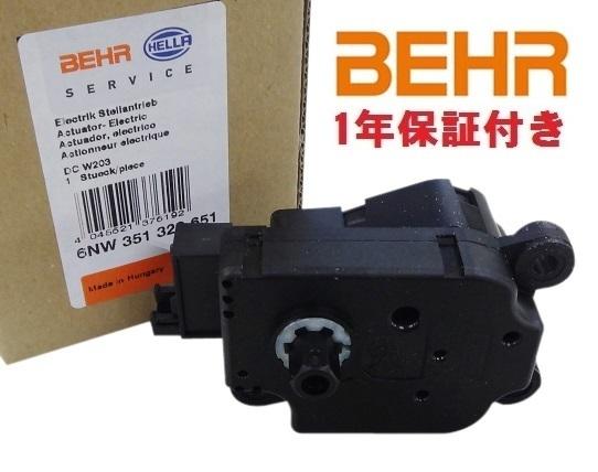 BEHR HELLA製 AC フラップモーター W163 MLクラス/W463 Gクラス_画像2