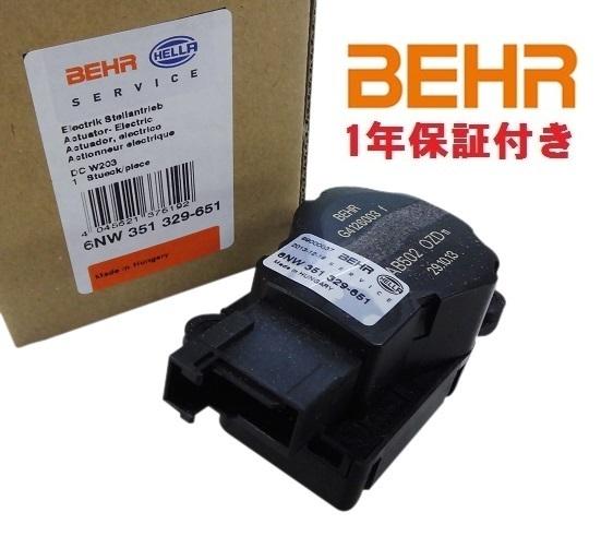 BEHR HELLA製 AC フラップモーター W163 MLクラス/W463 Gクラス_画像1