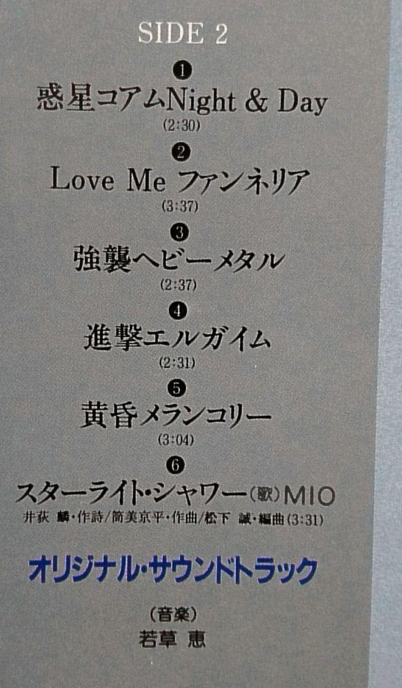 重戦機エルガイム BGM集 VOL.1★ カラーポスター付 ★アナログ盤 [1762RP_画像4
