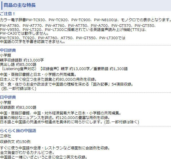 [新品]SHARP コンテンツカード中国語辞書カード PW-CA30(音声付) %_画像2