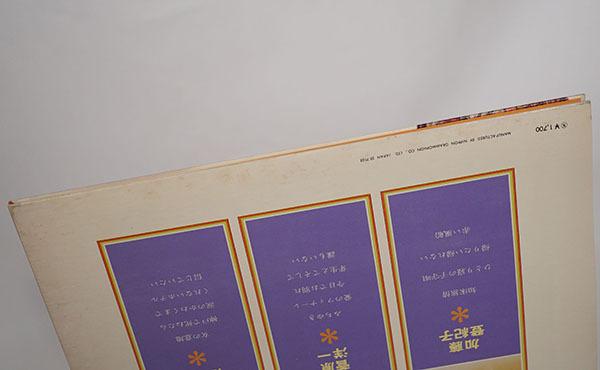 国内プロモ盤LP 豪華歌の饗宴 西田佐知子 菅原洋一 加藤登紀子 寄付品_画像7