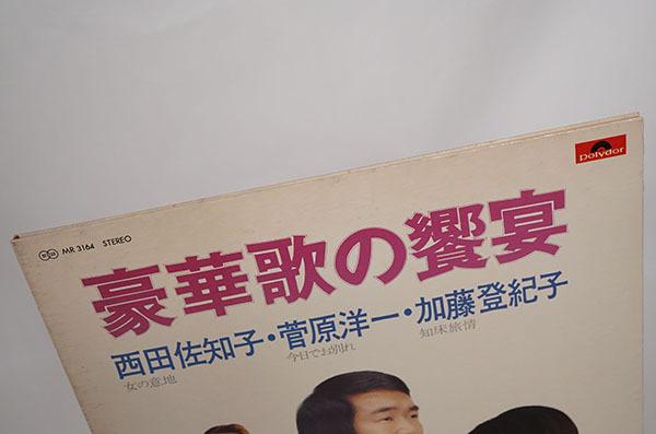 国内プロモ盤LP 豪華歌の饗宴 西田佐知子 菅原洋一 加藤登紀子 寄付品_画像8