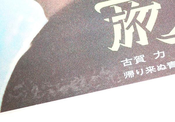 国内プロモ盤LP 古賀力 旅人 帰り来ぬ青春をうたう レア品 寄付品_画像9