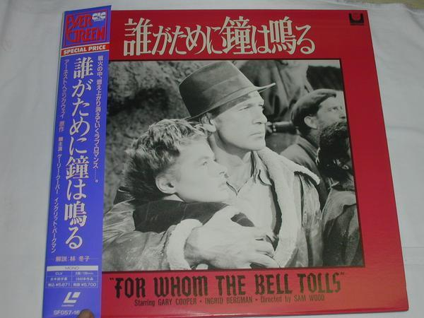 ★(LD)誰がために鐘は鳴る アーネスト・ヘミングウェイ原作 中古_画像1