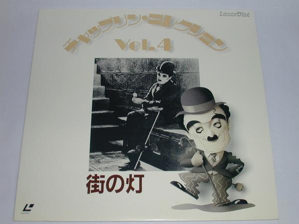 ★(LD)チャップリン・コレクション Vol.4 街の灯 中古_画像1