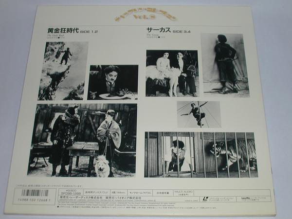 ★(LD)チャップリン・コレクション Vol.3 黄金狂時代 サーカス_画像2