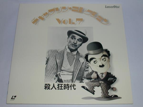 ★(LD)チャップリン・コレクション Vol.7 殺人狂時代 中古_画像1