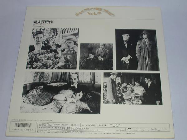 ★(LD)チャップリン・コレクション Vol.7 殺人狂時代 中古_画像2