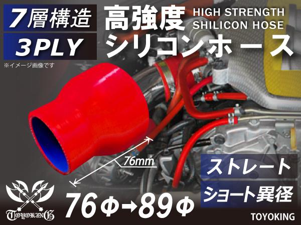 高強度 シリコンホース ストレート ショート 異径 内径 Φ76-89 mm 赤色 ロゴマーク無し インタークーラー ターボ ライン 等 接続 汎用品_画像1
