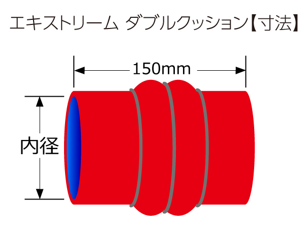 高強度 エキストリーム インテーク ホース ダブル クッション ステンレスリング付 内径 Φ76mm 赤色 ロゴマーク無し 汎用品_画像4