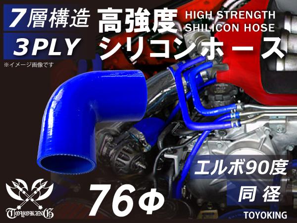 高強度 シリコンホース エルボ 90度 同径 内径 Φ76mm 青色 ロゴマーク無し インタークーラー ターボ ライン 等 接続 汎用_画像1