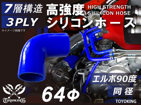高強度 シリコンホース エルボ 90度 同径 内径 Φ64mm 青色 ロゴマーク無し インタークーラー ターボ ライン 等 接続 汎用_画像1