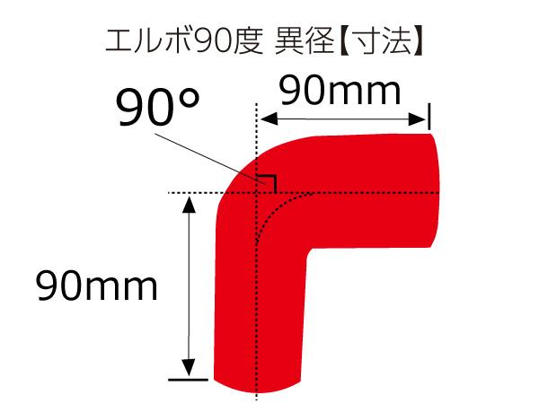 高強度 シリコンホース エルボ 90度 異径 内径 Φ38-51mm 赤色 ロゴマーク無し インタークーラー ターボ ライン 等 接続 汎用_画像4