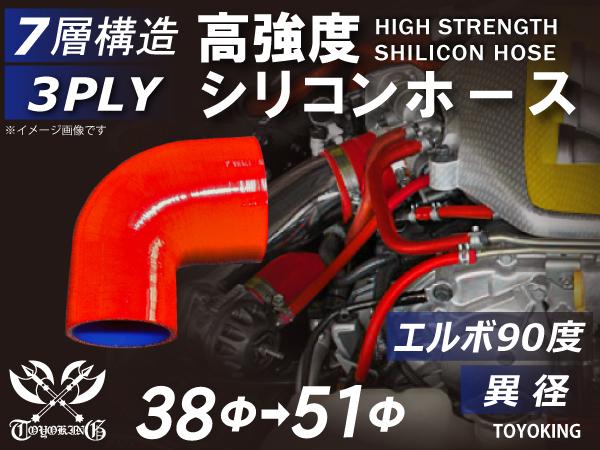 高強度 シリコンホース エルボ 90度 異径 内径 Φ38-51mm 赤色 ロゴマーク無し インタークーラー ターボ ライン 等 接続 汎用_画像1