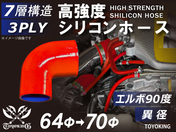 高強度 シリコンホース エルボ 90度 異径 内径 Φ64-70mm 赤色 ロゴマーク無し インタークーラー ターボ ライン 等 接続 汎用_画像1