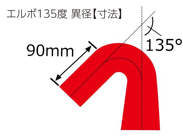 高強度 シリコンホース エルボ 135度 異径 内径 Φ51-64mm 赤色 ロゴマーク無し インタークーラー ターボ ライン 等 接続 汎用_画像5