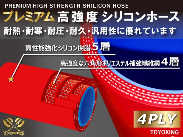 プレミアム 高強度 シリコンホース ストレート ショート 異径 内径 Φ38-51mm 赤色 ロゴマーク無し インタークーラー ライン 等 汎用品_画像3