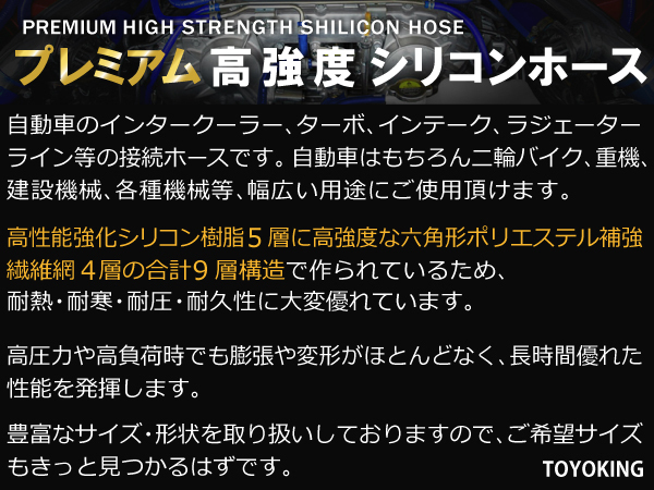 プレミアム 高強度 シリコンホース ストレート ショート 異径 内径 Φ38-51mm 赤色 ロゴマーク無し インタークーラー ライン 等 汎用品_画像5