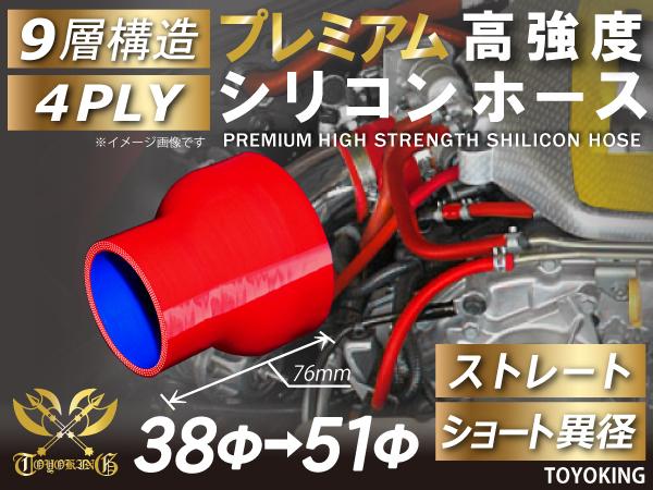 プレミアム 高強度 シリコンホース ストレート ショート 異径 内径 Φ38-51mm 赤色 ロゴマーク無し インタークーラー ライン 等 汎用品_画像1