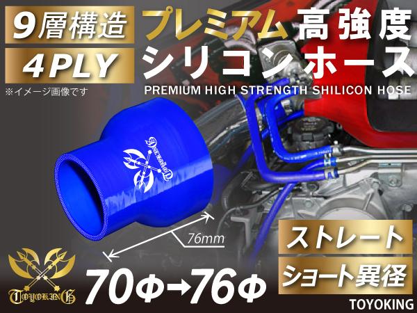 プレミアム 高強度 シリコンホース ストレート ショート 異径 内径 Φ70-76mm 青色 ロゴマーク入り インタークーラー ライン 等 汎用品_画像1
