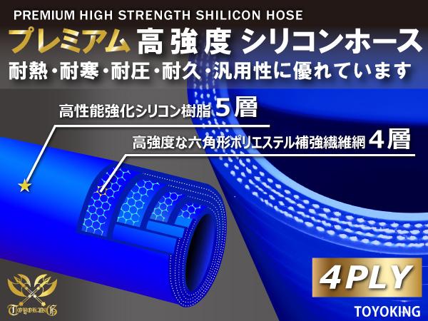 プレミアム 高強度 シリコンホース ストレート ショート 異径 内径 Φ64-83mm 青色 ロゴマーク入り インタークーラー ライン 等 汎用品_画像3