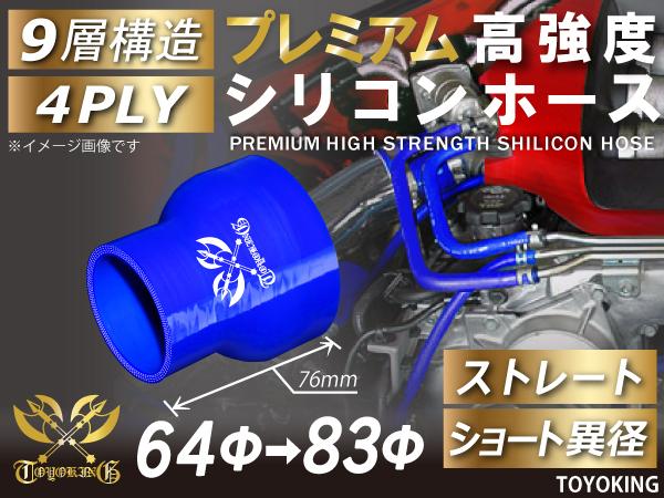 プレミアム 高強度 シリコンホース ストレート ショート 異径 内径 Φ64-83mm 青色 ロゴマーク入り インタークーラー ライン 等 汎用品_画像1