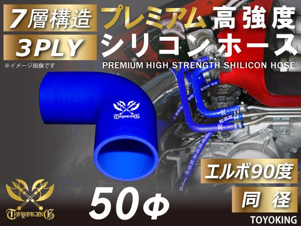 プレミアム 高強度 シリコンホース エルボ 90度 同径 内径 Φ50mm 青色 ロゴマーク入り インタークーラー ターボ ライン 等 接続 汎用_画像1